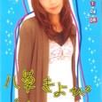 Kiyop20110408d