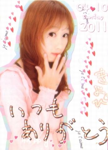 Kiyop20110410ep