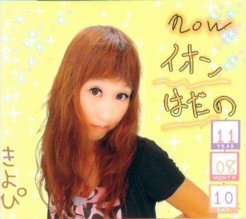 Kiyop20110810bp
