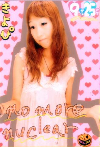 Kiyop20110925ep